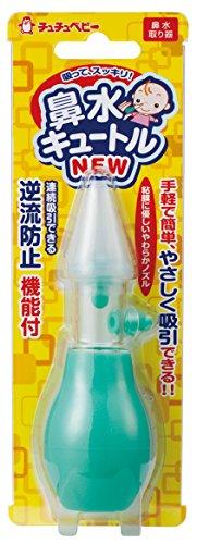 チュチュベビー 鼻吸い器 鼻水キュートル 鼻水が戻らない逆流防止弁付き