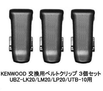ケンウッド用 KENWOOD用 ベルトクリップ3個セット デミトス用 UBZ-LM20 UBZ-LP27 UBZ-LK20 UBZ-LJ20 UBZ-LP20 UTB-10用 補修部品