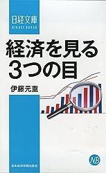 経済を見る3つの目 (日経文庫)
