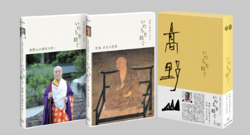 高野山開創千二百年 いのちを紡ぐ DVD-BOX