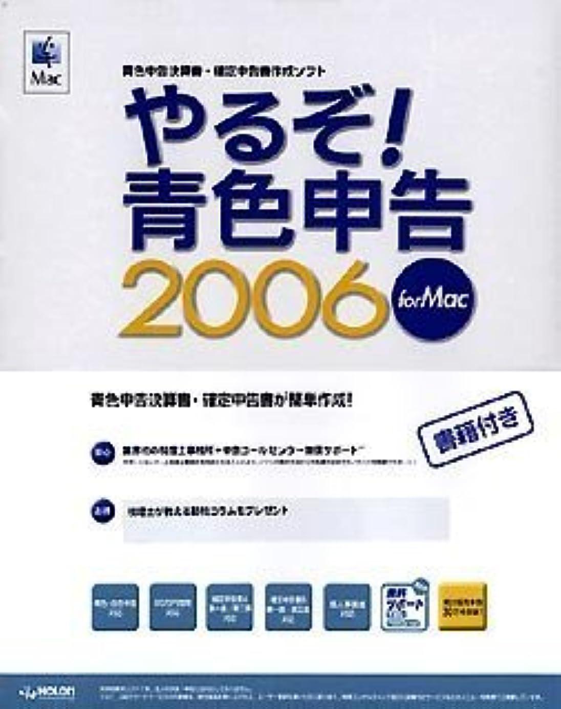 虚栄心シール埋めるやるぞ!青色申告 2006+書籍パック for Mac