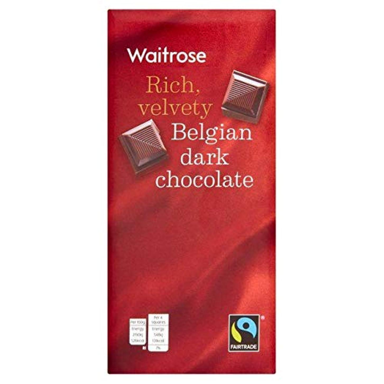 宿る主婦口実ベルギーダークチョコレート200グラム (Waitrose) - Belgian Dark Chocolate Waitrose 200g