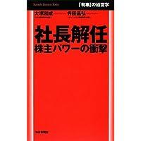 社長解任 株主パワーの衝撃 (Mainichi Business Books)