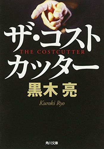 ザ・コストカッター (角川文庫)の詳細を見る