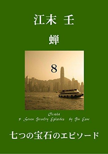 蝉(せみ)・七つの宝石のエピソード8 発売日