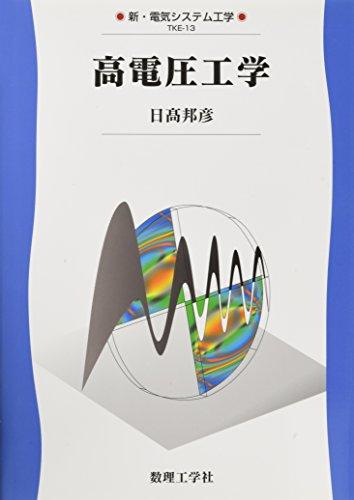 高電圧工学 (新・電気システム工学)