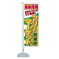 フリーマーケット開催中 のぼり旗 サイズ選べます(コンパクト45x150cm 左チチ)
