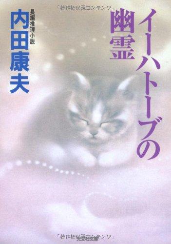 イーハトーブの幽霊 (光文社文庫)