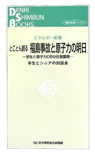 とことん語る福島事故と原子力の明日―学生と原子力OBの往復書簡 (電気新聞ブックス―エネルギー新書)の詳細を見る