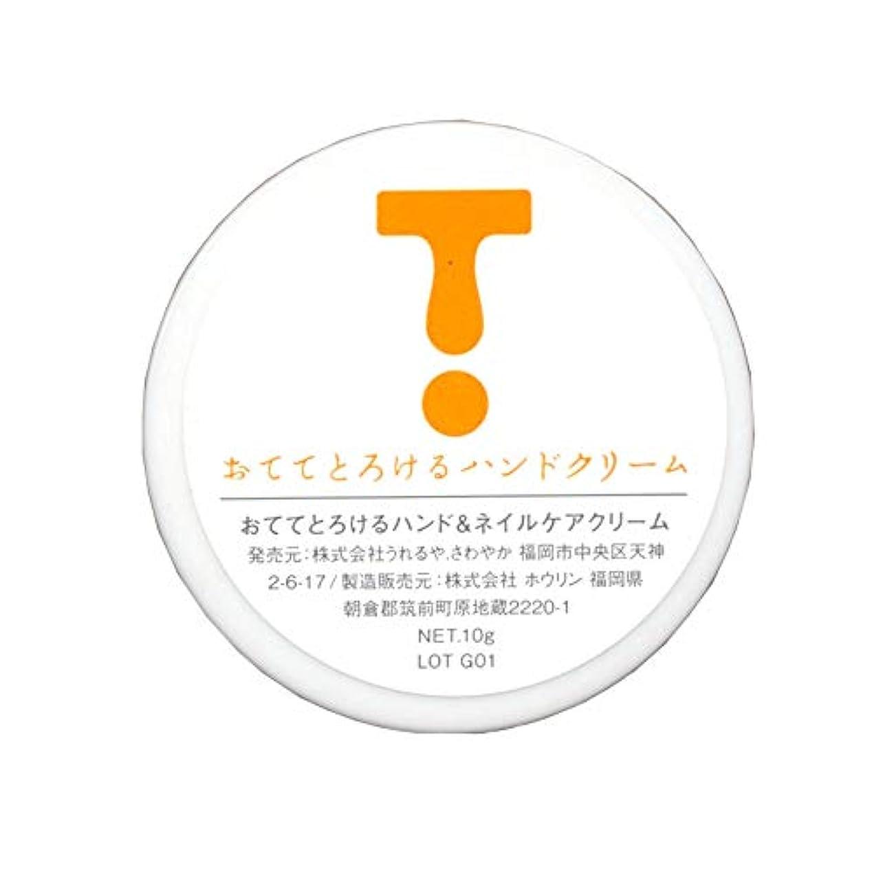 プロポーショナル自体ジャズおててとろけるハンド&ネイルケアクリーム 10g