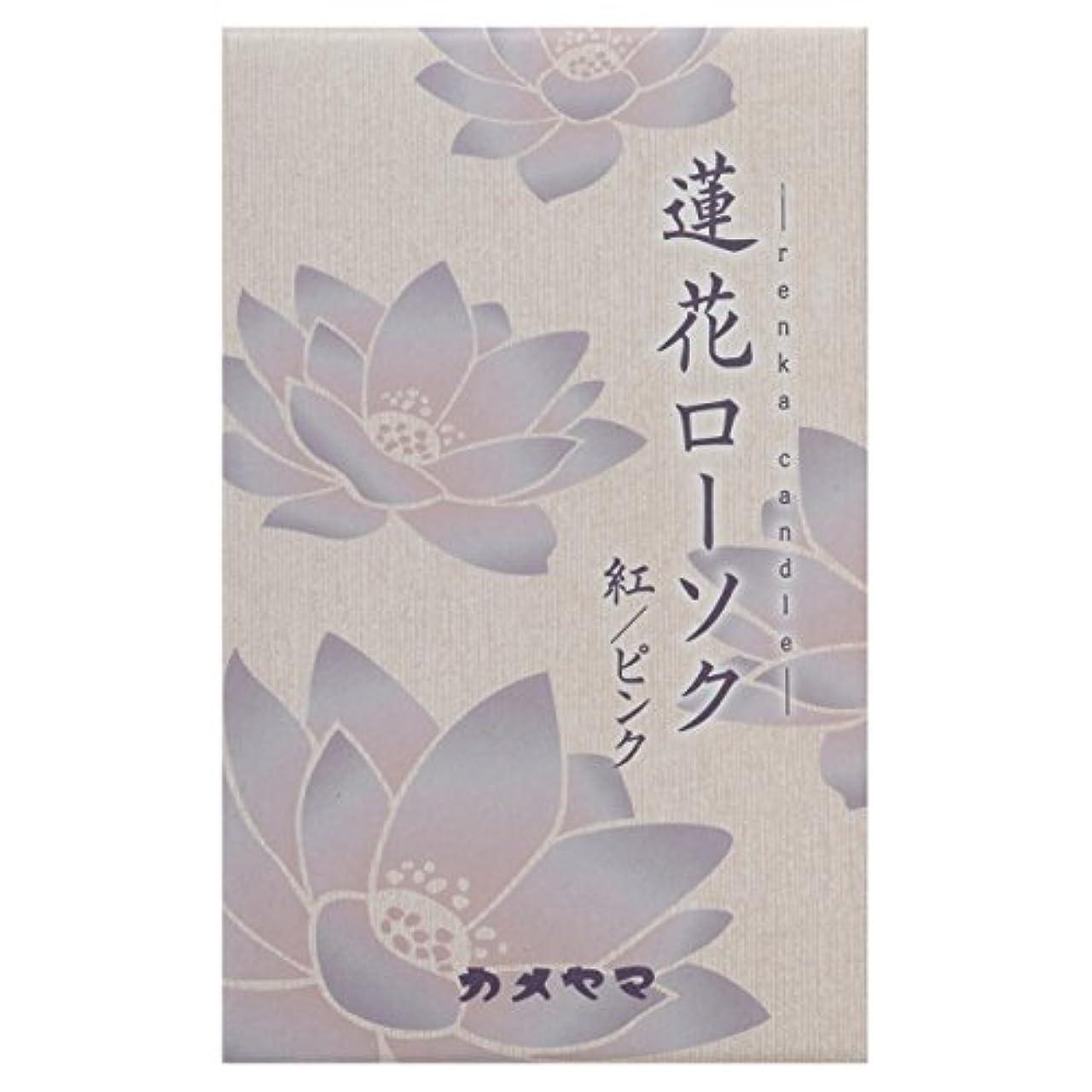 チャームレクリエーション晩ごはんカメヤマ 5インチ蓮花 紅、ピンク