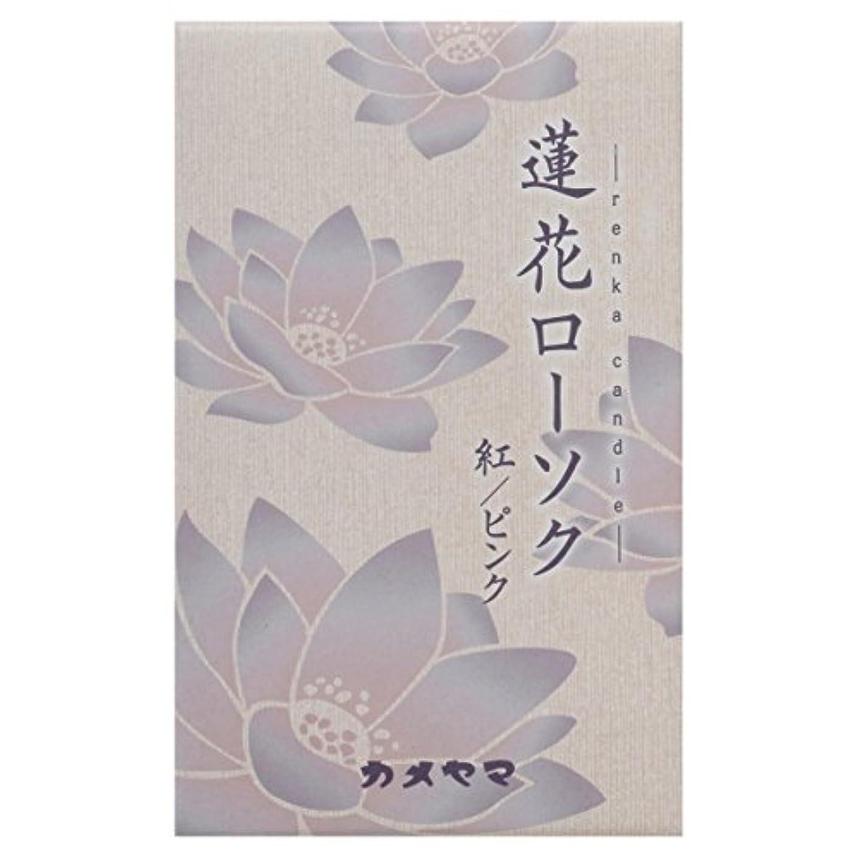 失センチメンタル包帯カメヤマ 5インチ蓮花 紅、ピンク