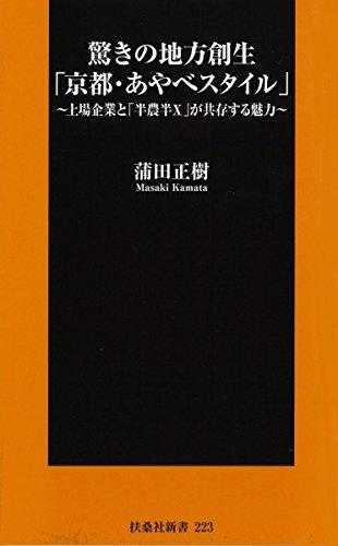 驚きの地方創生「京都・あやべスタイル」 (扶桑社新書)の詳細を見る