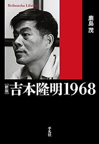 新版 吉本隆明1968 (平凡社ライブラリー)