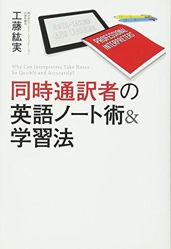 同時通訳者の英語ノート術&学習法の詳細を見る