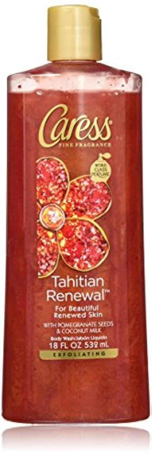 汚す下苗Caress Body Wash, Tahitian Renewal 18 fl oz (532 ml)