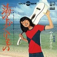 海のおくりもの (MEG-CD)