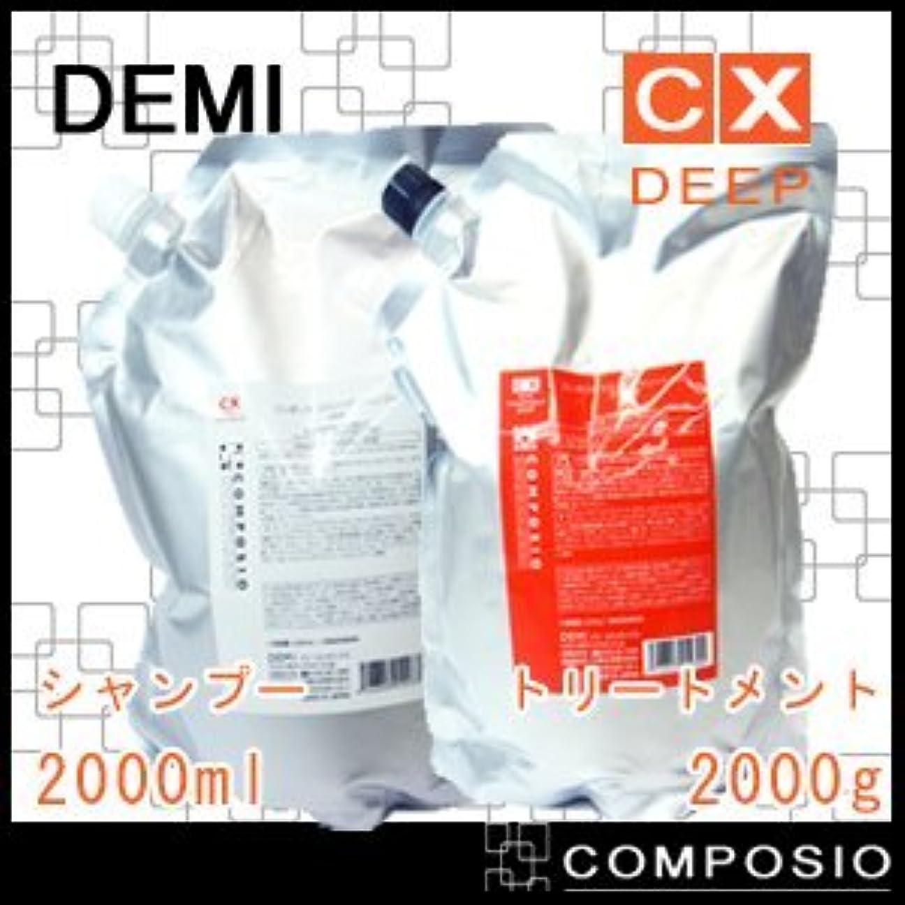 南アメリカアラームますますデミ コンポジオ CXリペアシャンプー&トリートメント ディープ 詰め替え 2000ml,2000g