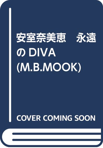 安室奈美恵 永遠のDIVA (M.B.MOOK)