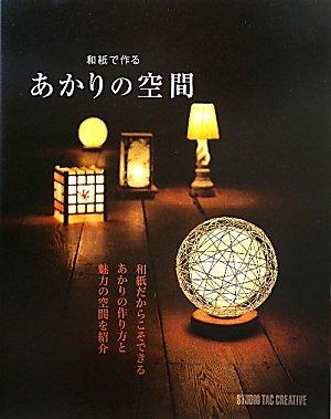 和紙で作るあかりの空間