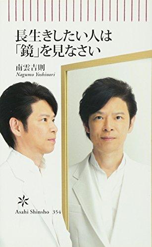 長生きしたい人は「鏡」を見なさい (朝日新書)の詳細を見る