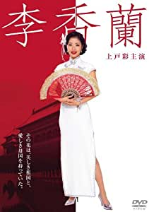 李香蘭 [DVD]