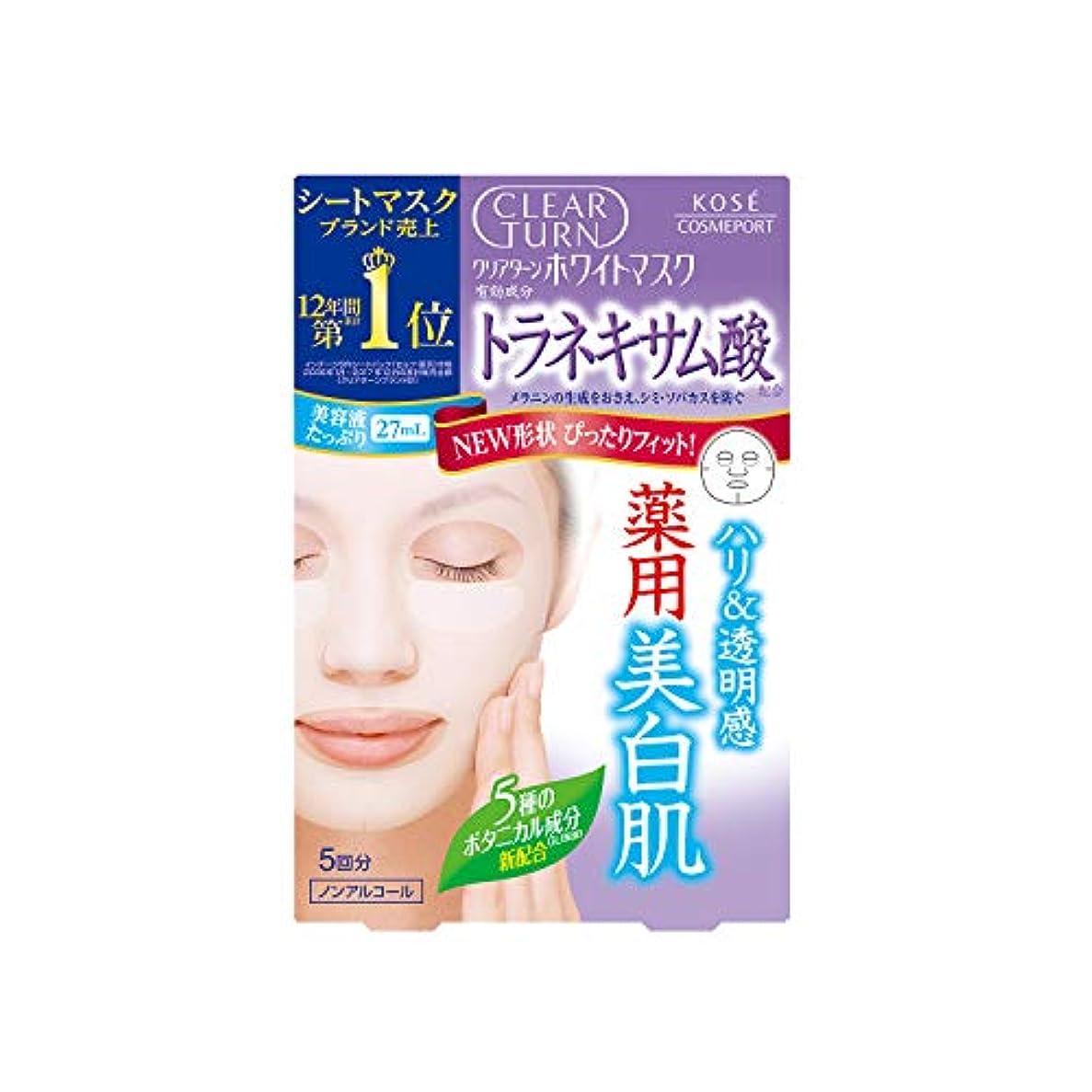 小石肺炎必須KOSE クリアターン ホワイト マスク トラネキサム酸 5回分 22mL×5 【医薬部外品】