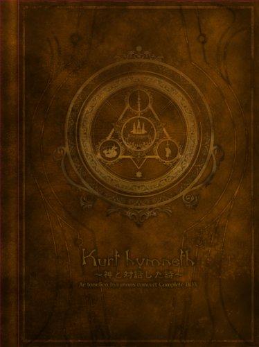 クルトヒュムネス~神と対話した詩~ アルトネリコヒュムノスコンサートコンプリートボックスの詳細を見る
