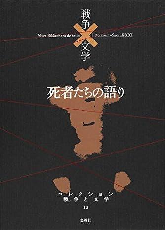 死者たちの語り (コレクション 戦争×文学 13)