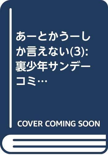 あーとかうーしか言えない (3) (裏少年サンデーコミックス)