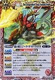 バトルスピリッツカード 龍の覇王ジーク・ヤマト・フリード(Xレア) はじめてのソードアイズセット 収録カード (¥ 494)