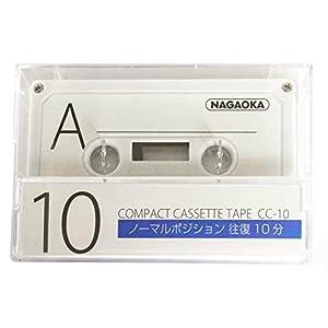 ナガオカ カセットテープ CC-10 カセットテープ 10分