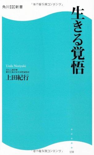 生きる覚悟  角川SSC新書 (角川SSC新書)の詳細を見る