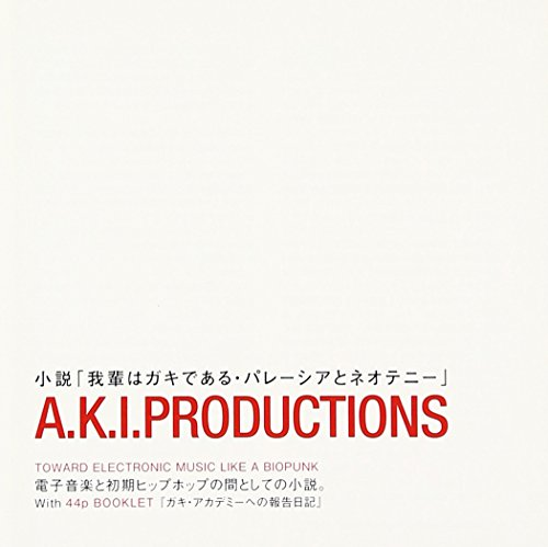小説「我輩はガキである・パレーシアとネオテニー」【44Pブックレット付】