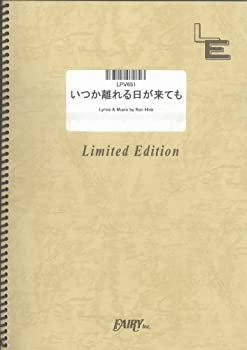 ピアノ&ヴォーカル いつか離れる日が来ても/平井堅 (LPV651)[オンデマンド楽譜]