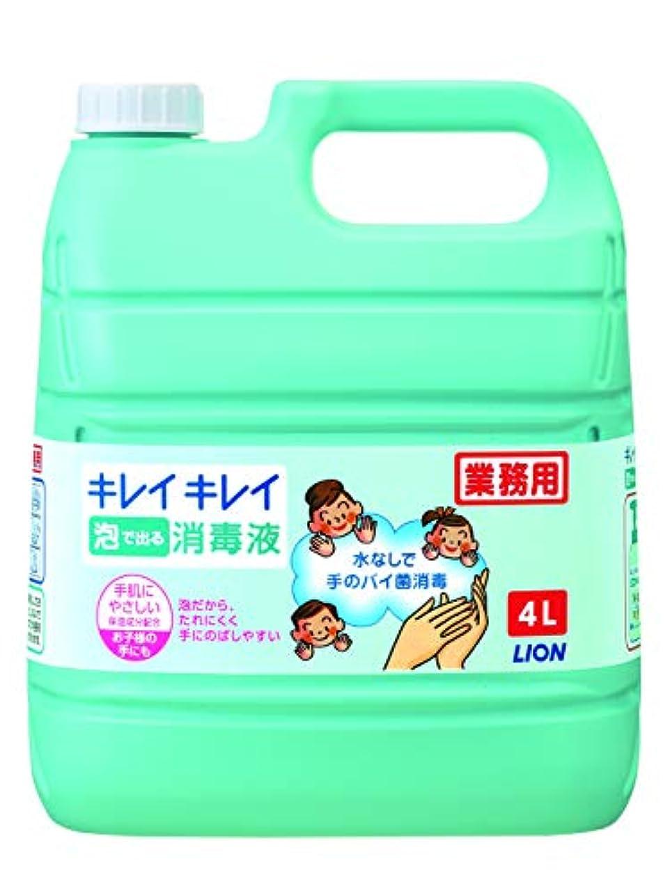 急勾配のシロクマ許可【大容量】キレイキレイ 泡で出る消毒液 4L (指定医薬部外品)