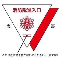 【ユニット】消防隊進入口ステッカー 反射 200三角 [品番:319-47]