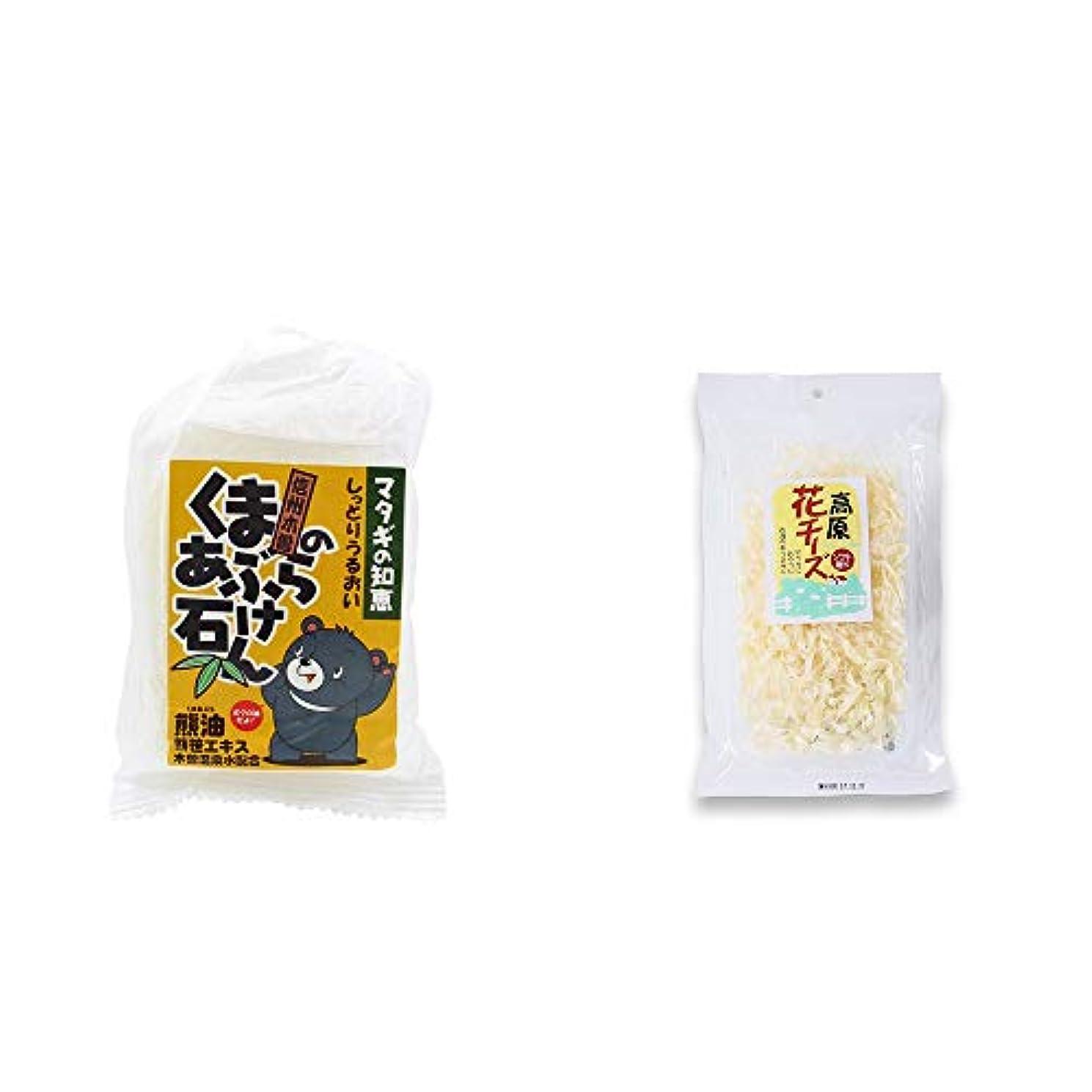 ファックス挽くポインタ[2点セット] 信州木曽 くまのあぶら石けん(80g)?高原の花チーズ(56g)