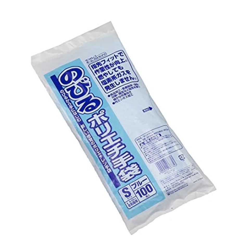 資金テラス眩惑するのびるポリエチレン手袋 100枚入 Sサイズ ブルー