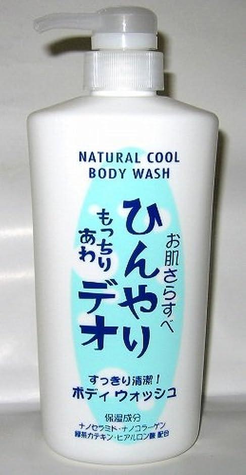 ◆【お肌さらすべ】天然ペパーミント油配合◆ジュン?コスメティック ひんやりデオ ボディウォッシュ550mlポンプ◆
