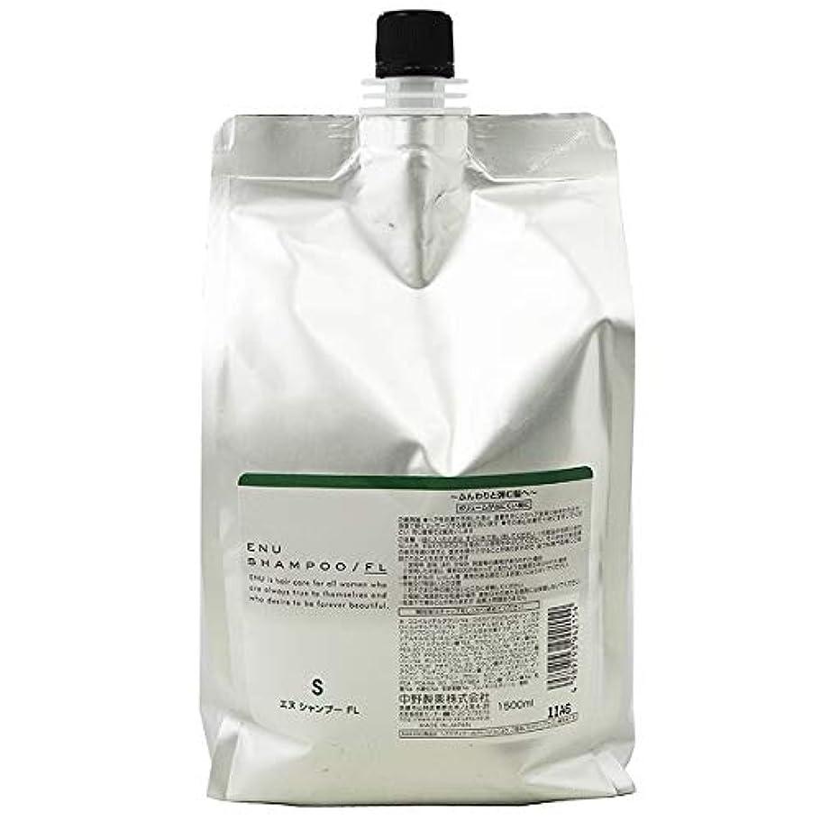 液化するチャペル瀬戸際中野製薬  ENU エヌ シャンプー FL レフィル 1500ml