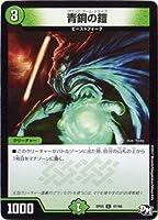 デュエルマスターズ/DMSP-01/47/C/青銅の鎧
