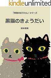 黒猫のきょうだい 黒猫のぼうけん