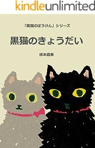 黒猫のぼうけん 7巻 表紙画像