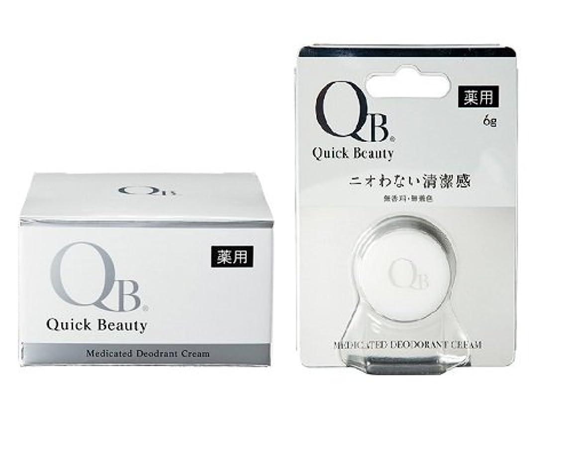 モニター馬鹿げた逃げるQB 薬用デオドラントクリーム L お得セット【30g+6g】