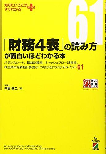 「財務4表」の読み方が面白いほどわかる本 (知りたいことがすぐわかるPLUS)