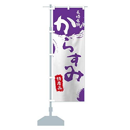 からすみ のぼり旗 サイズ選べます(ジャンボ90x270cm 左チチ)