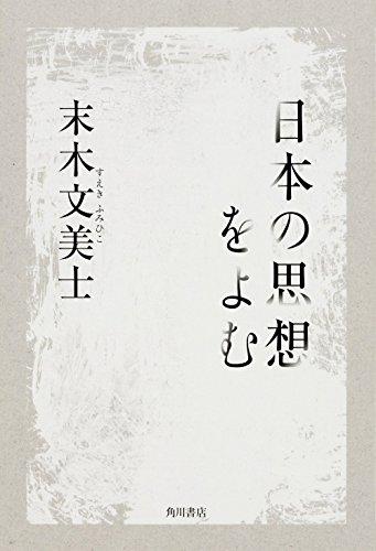 日本の思想をよむの詳細を見る