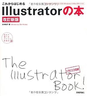 これからはじめる Illustratorの本[改訂新版] (自分で選べるパソコン到達点)
