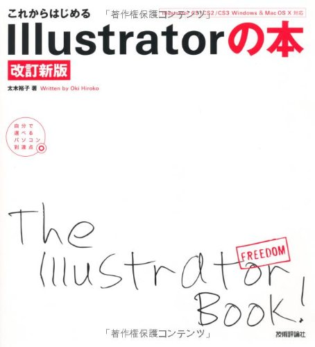 これからはじめる Illustratorの本[改訂新版] (自分で選べるパソコン到達点)の詳細を見る